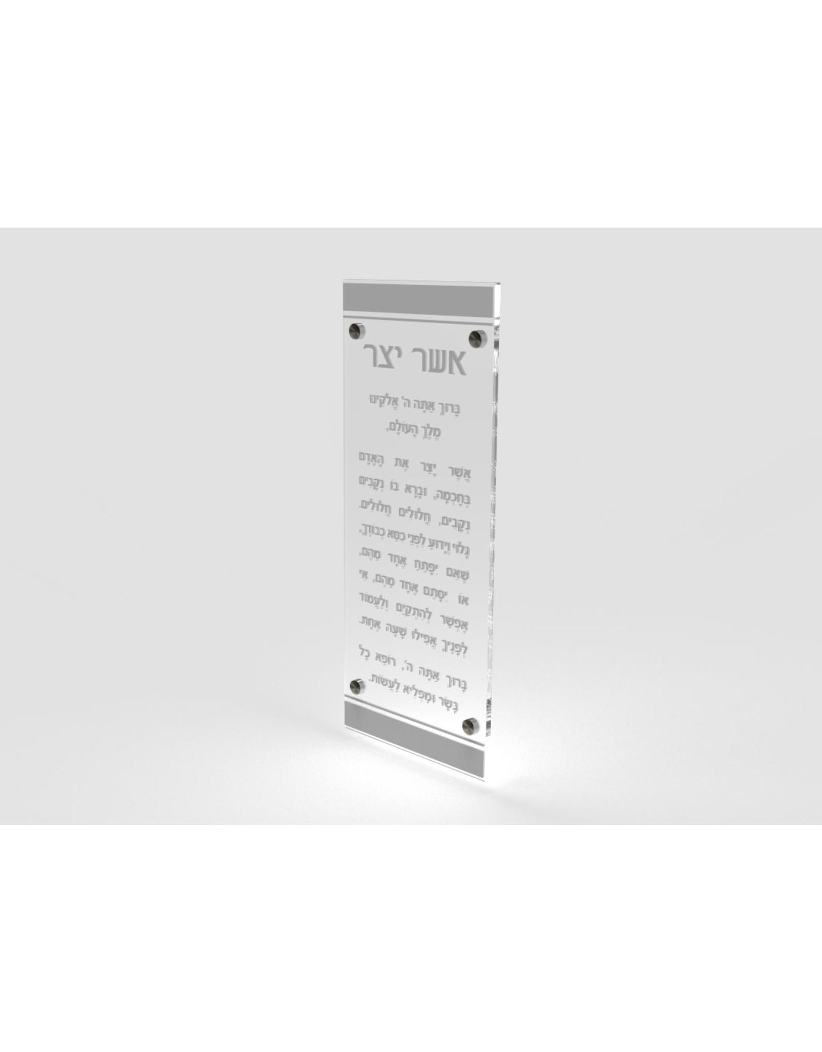 Lucite Asher Yatzar Block Design Clear Silver