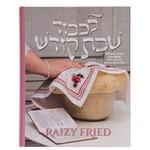 Lechoved Shabbos Kodesh Cookbook Raizy Fried