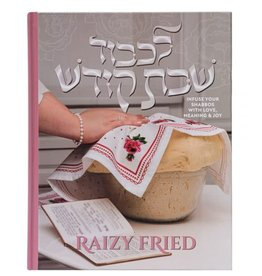 Lechoved Shabbos Kodesh Cookbook Raizy Fried
