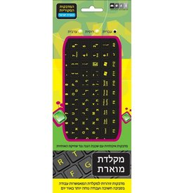 Hebrew \ English letters Keyboard Stickers Glowing in the dark