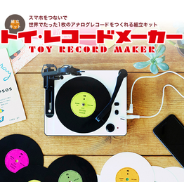 Stokyo Gakken Toy Record Maker - Instant Record Cutting Machine - Yuri Suzuki
