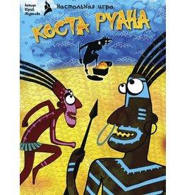 R&R Games Costa Ruana DEMO