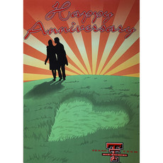 Happy Anniversary Sunset Card