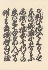 """Japanese Hogodaiyou, Large Black Calligraphy on Natural #6, 19"""" x 25"""""""
