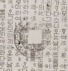 "Korea Hangul Ancient Text, 19"" x 25"""