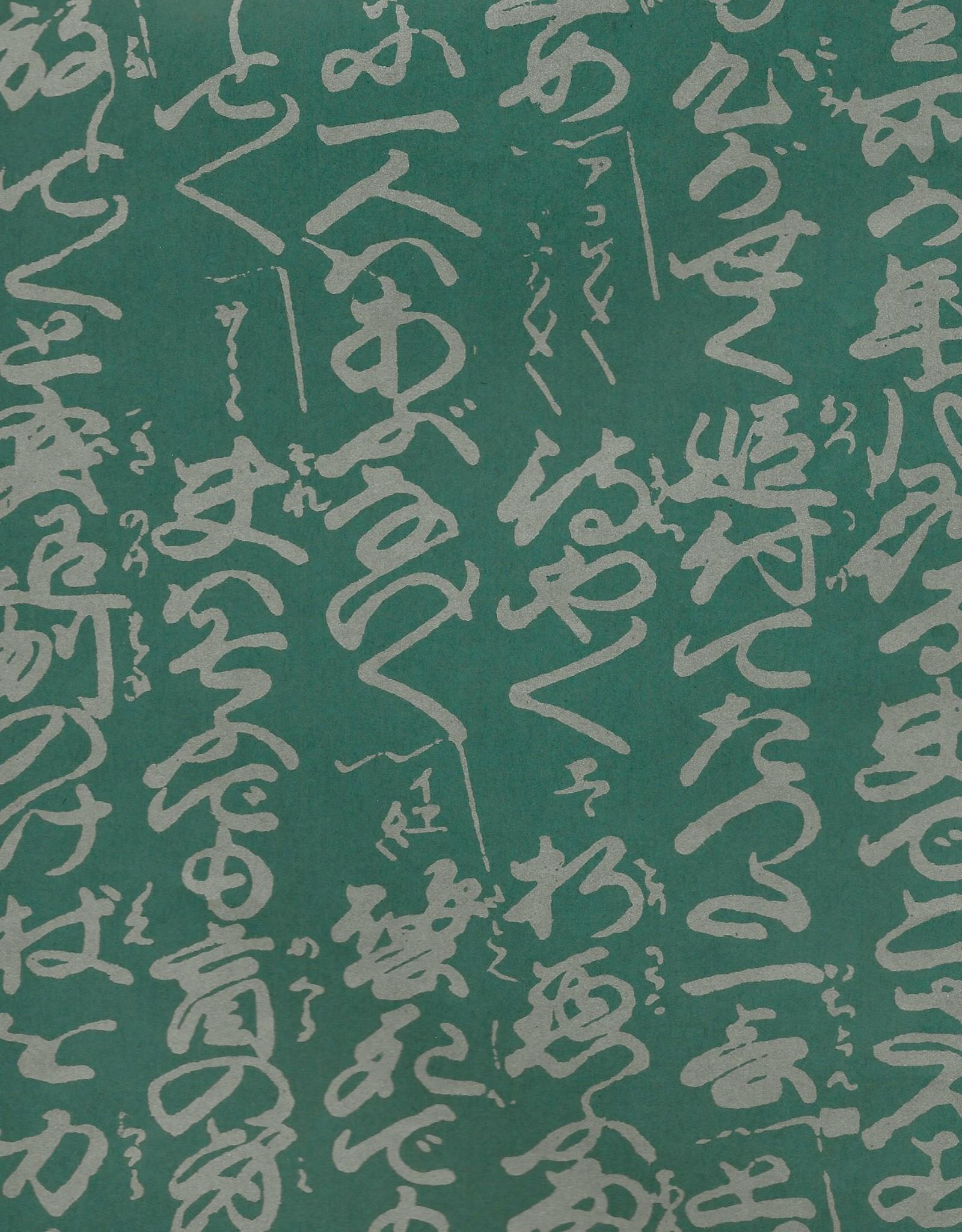 "Japanese Hogodaiyou, Silver Calligraphy on Green, 19"" x 25"""