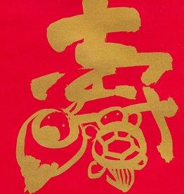 "Japanese Mino Kotobuki Line Red, 25"" x 37"""
