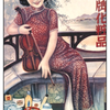 Metzler Gift Card - Shanghai Girl Violinist