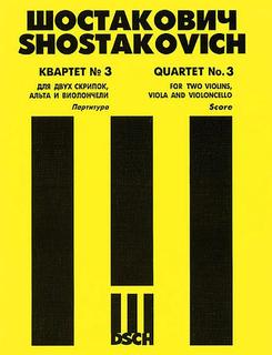 HAL LEONARD Shostakovich, D.: (Score) String Quartet No.3, Op.73 (string quartet)