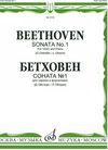 C.F. Peters Beethoven, L.van (Oistrakh): Sonata #1 (Violin & Piano)