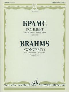 Muzyka Brahms, Johannes: Concerto in D major Op.77 (violin & piano) Muzyka Moscow