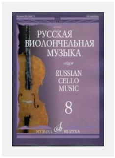 C.F. Peters Rachmaninov: Russian Cello Music Vol. 8 (cello, piano) MUZYKA