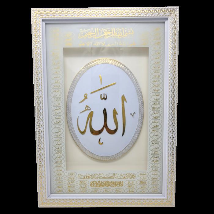 Arabic Picture Frame 25X35CM