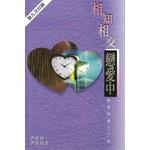 天道書樓 Tien Dao Publishing House 相知相交戀愛中:戀愛約會十三次