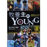 中華福音神學院 China Evangelical Seminary 牧養主的YOUNG:青少年事工的重塑