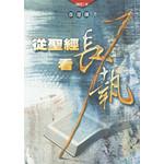 中華福音神學院 China Evangelical Seminary 從聖經看長執(增訂本)
