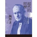 宣道 China Alliance Press 陶恕系列02:超然的經歷(修訂版)