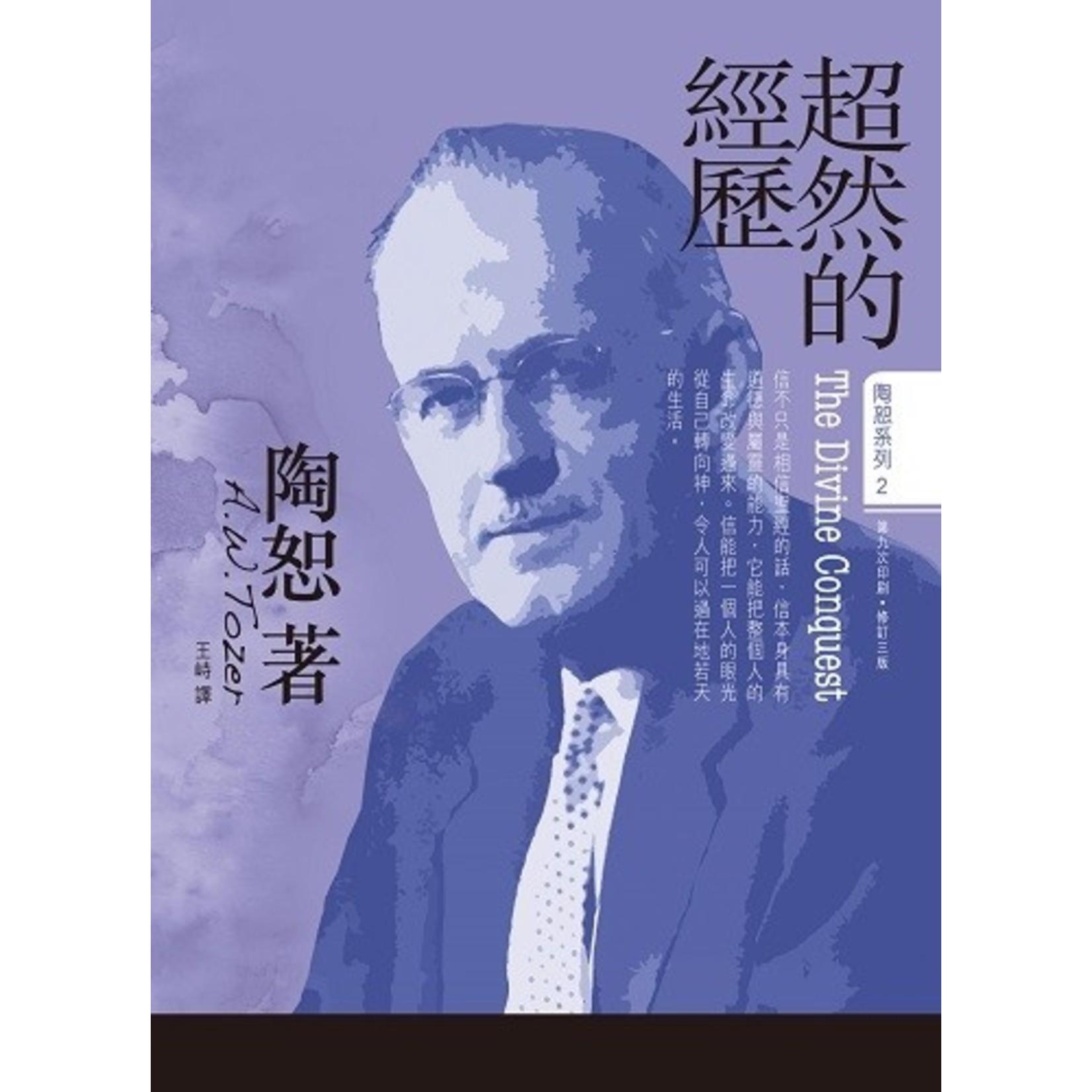 宣道 China Alliance Press 陶恕系列02:超然的經歷(修訂版) The Divine Conquest
