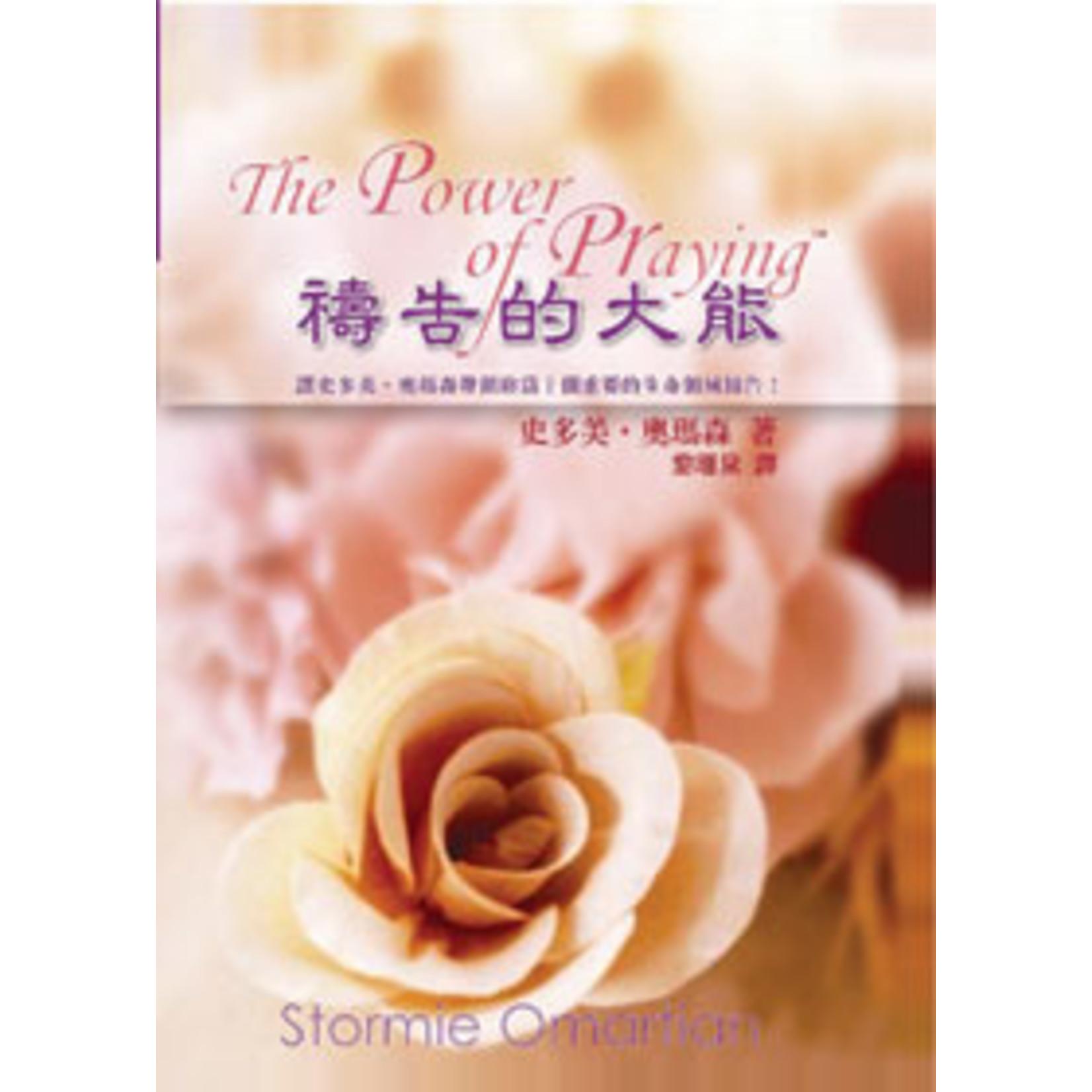 以琳 Elim (TW) 禱告的大能 The Power of Praying