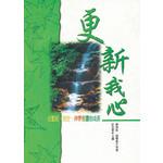 中華福音神學院 China Evangelical Seminary 更新我心:從聖經、歷史、神學看靈命成長
