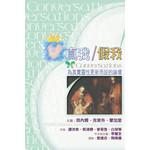 天道書樓 Tien Dao Publishing House 真我/假我:為真實靈性更新而設的論壇