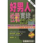 天道書樓 Tien Dao Publishing House 好男人性戰實錄