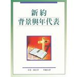 中華福音神學院 China Evangelical Seminary 新約背景與年代表
