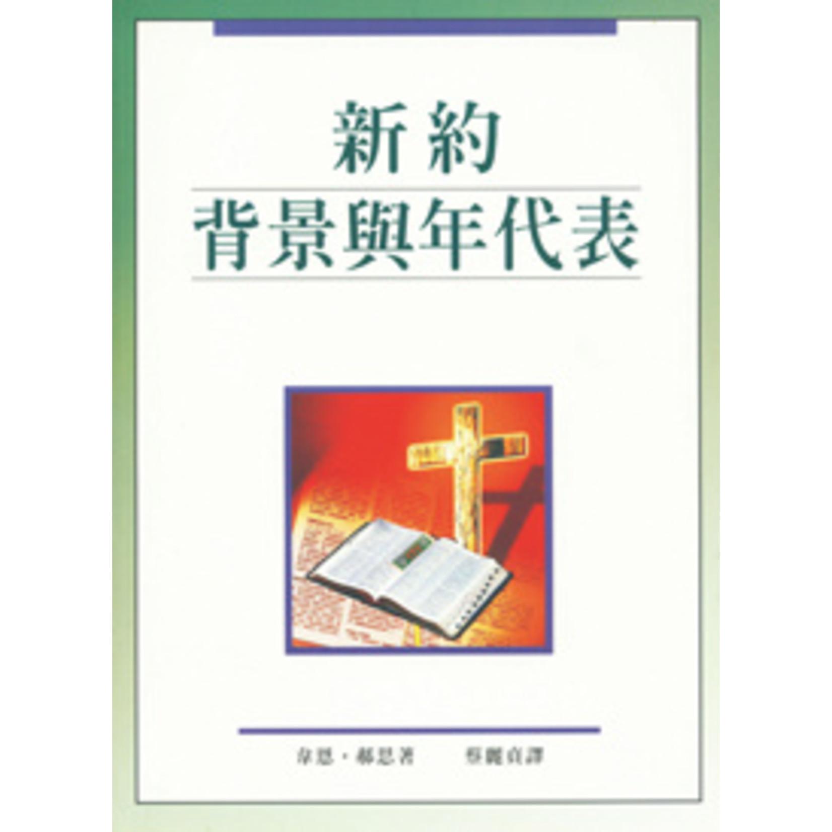 中華福音神學院 China Evangelical Seminary 新約背景與年代表 Chronological and Background Charts of the New Testament