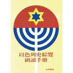 中華福音神學院 China Evangelical Seminary 以色列史綜覽研讀手冊