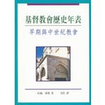中華福音神學院 China Evangelical Seminary 基督教會歷史年表:早期與中世紀教會