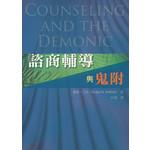 中華福音神學院 China Evangelical Seminary 諮商輔導與鬼附