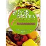 台福傳播中心 Evangelical Formosan Church Communication Center 零污染的飲食生活:6週改變你的飲食習慣