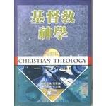 中華福音神學院 China Evangelical Seminary 基督教神學(增訂本)卷三
