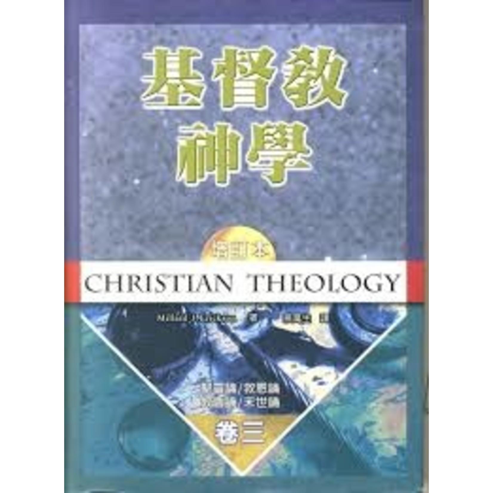 中華福音神學院 China Evangelical Seminary 基督教神學(增訂本)卷三 Christian Theology