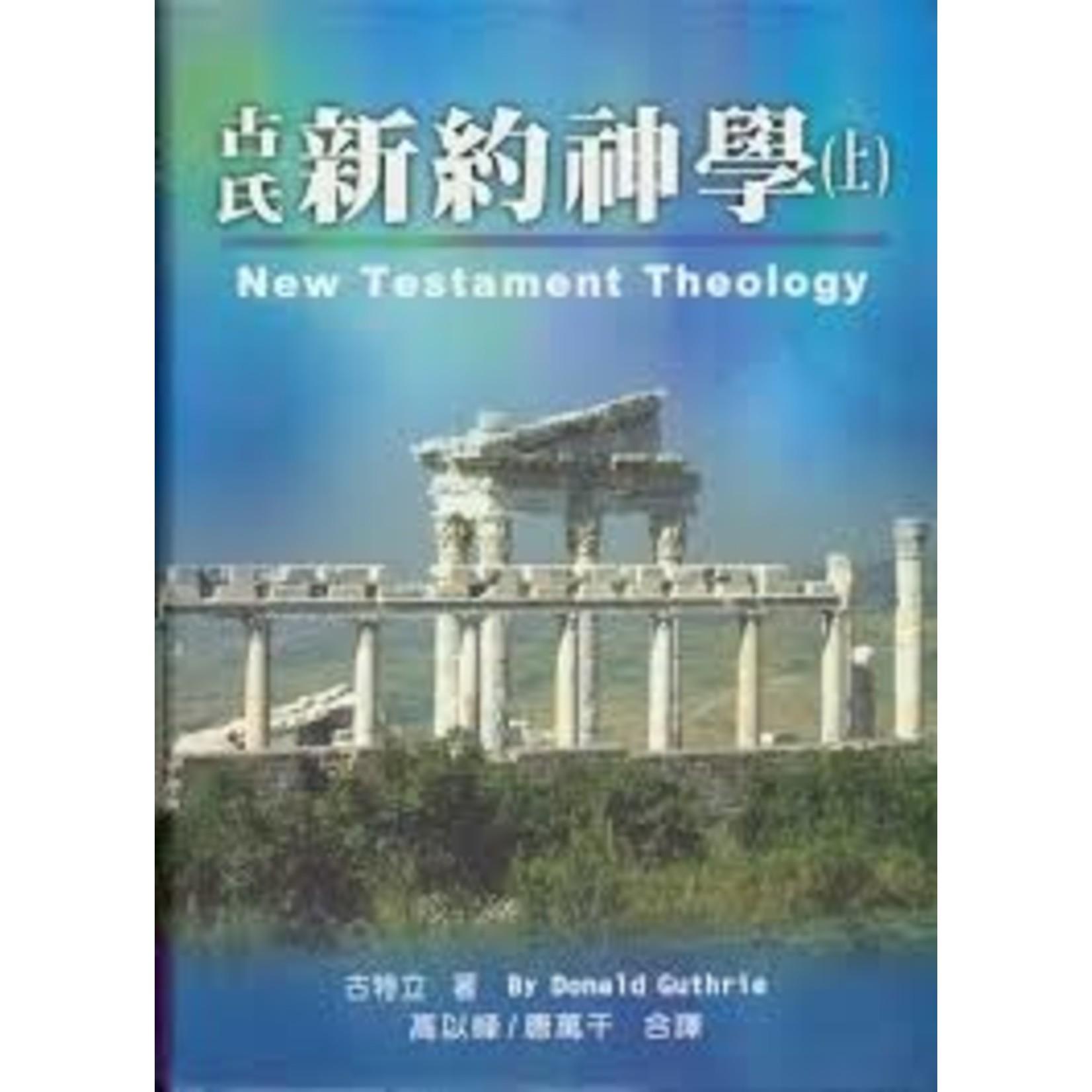 中華福音神學院 China Evangelical Seminary 古氏新約神學(上) New Testament Theology