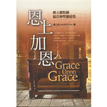 道聲 Taosheng Taiwan 恩上加恩:傅立德牧師福音神學講道集(增訂版)