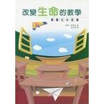 中國主日學協會 China Sunday School Association 改變生命的教學:教師七大定律