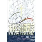 天道書樓 Tien Dao Publishing House 承載生命的深交:受傷者的希望