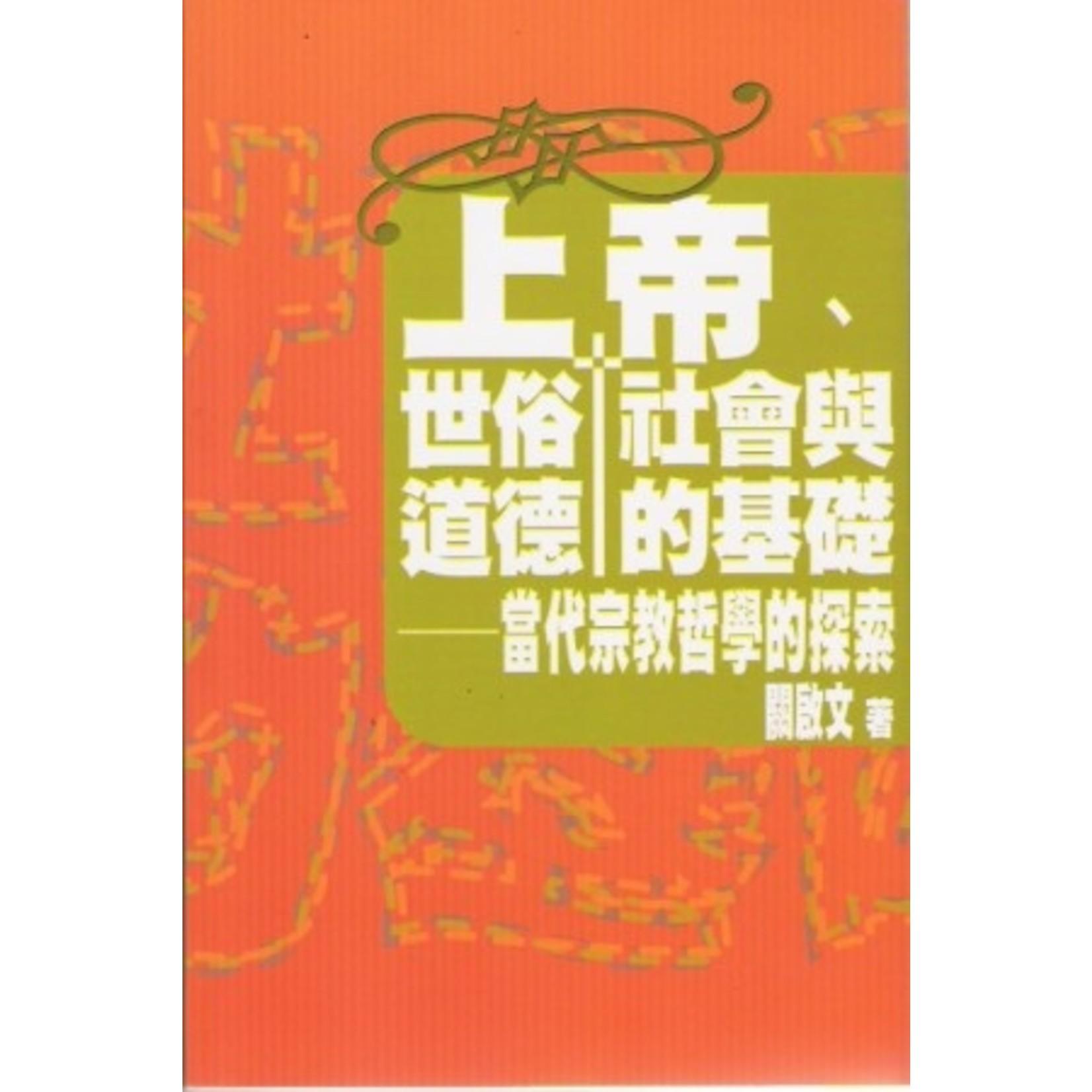 天道書樓 Tien Dao Publishing House 上帝、世俗社會與道德的基礎:當代宗教哲學的探索