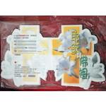 天道書樓 Tien Dao Publishing House 耶穌與佛祖(福音單張-50張)