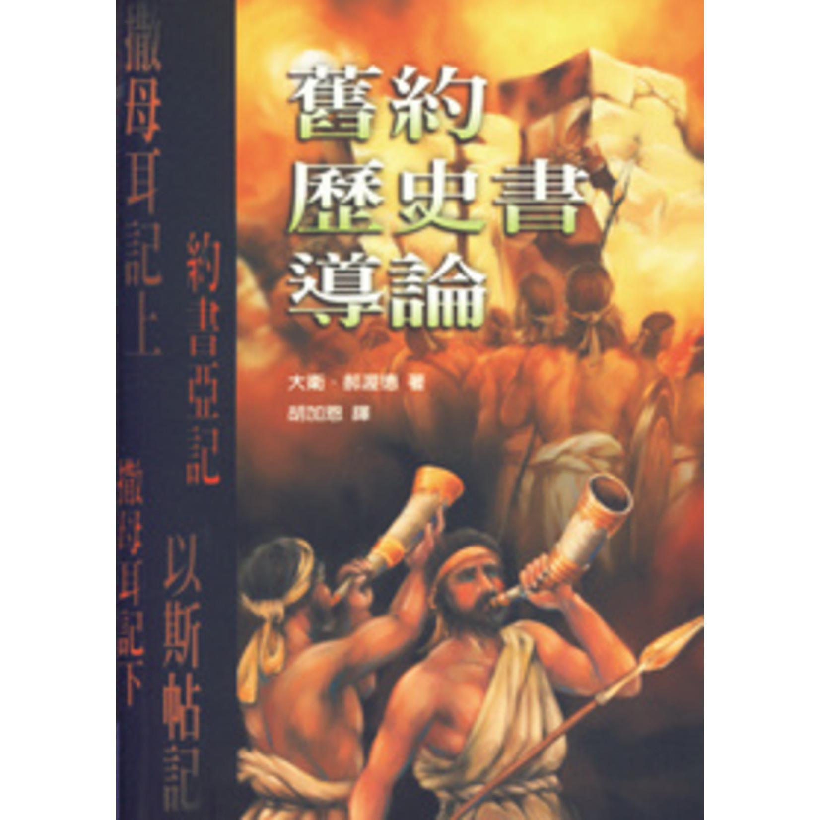 中華福音神學院 China Evangelical Seminary 舊約歷史書導論 An Introduction to the Old Testament Historical Books