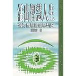 天道書樓 Tien Dao Publishing House 活出智慧人生:舊約智慧書信息研究