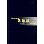 天道書樓 Tien Dao Publishing House 天道聖經註釋:民數記