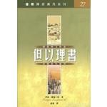 漢語聖經協會 Chinese Bible International 國際釋經應用系列27:但以理書(繁體)