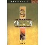 漢語聖經協會 Chinese Bible International 國際釋經應用系列:約翰一、二、三書(繁體)