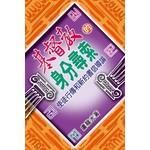 天道書樓 Tien Dao Publishing House 基督教的身分尋索:使徒行傳和新約書信導論