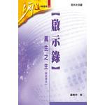明道社 Ming Dao Press 啟示錄:萬主之主(附研習本)