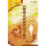 明道社 Ming Dao Press 歸納式研經實用手冊(下冊)