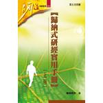 明道社 Ming Dao Press 歸納式研經實用手冊(上冊)
