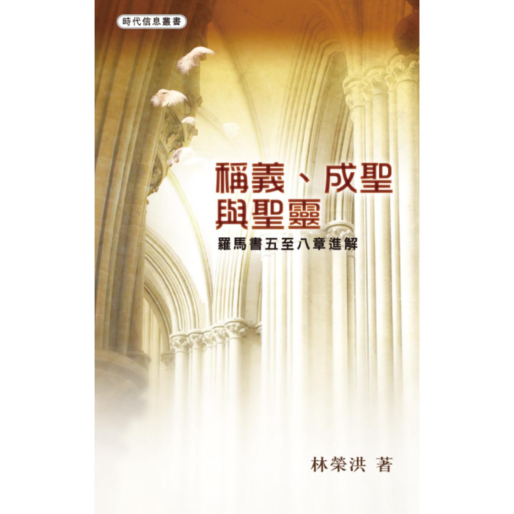 明道社 Ming Dao Press 稱義、成聖、與聖靈:羅馬書五至八章進解